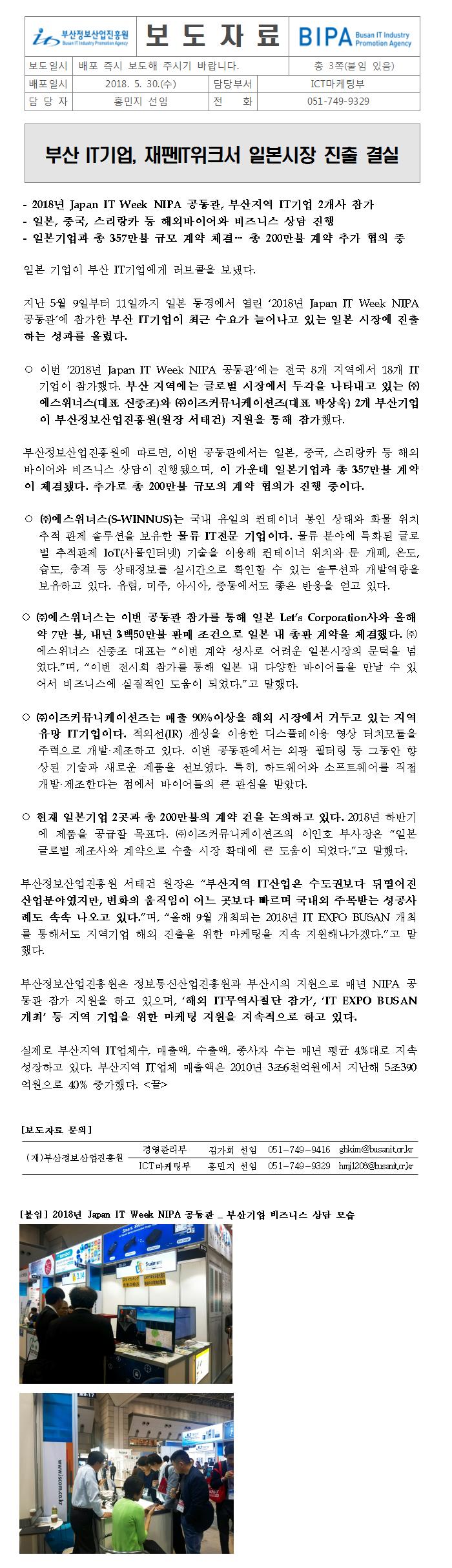 부산 IT기업, 재팬IT위크서 일본시장 진출 결실