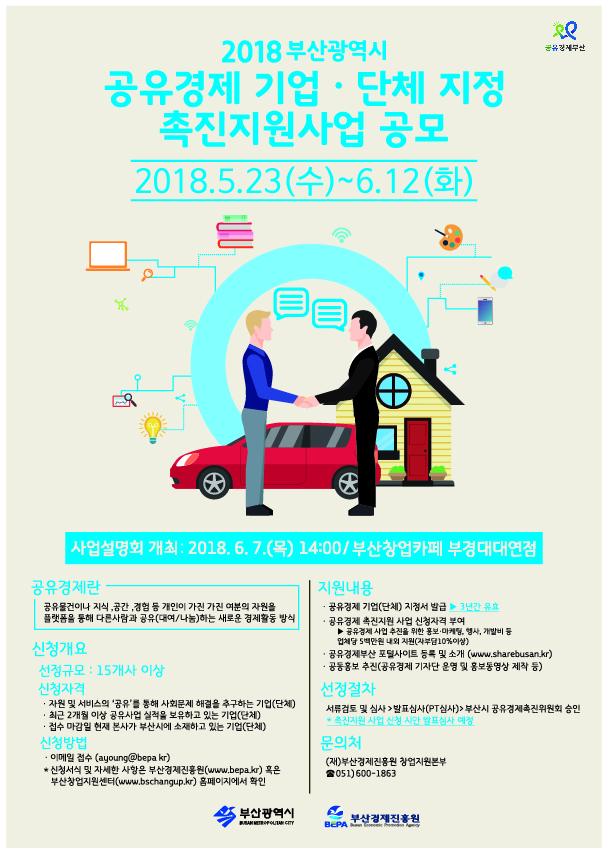 부산경제진흥원_2018 공유경제 기업(단체) 지정 및 촉진지원 사업 공고
