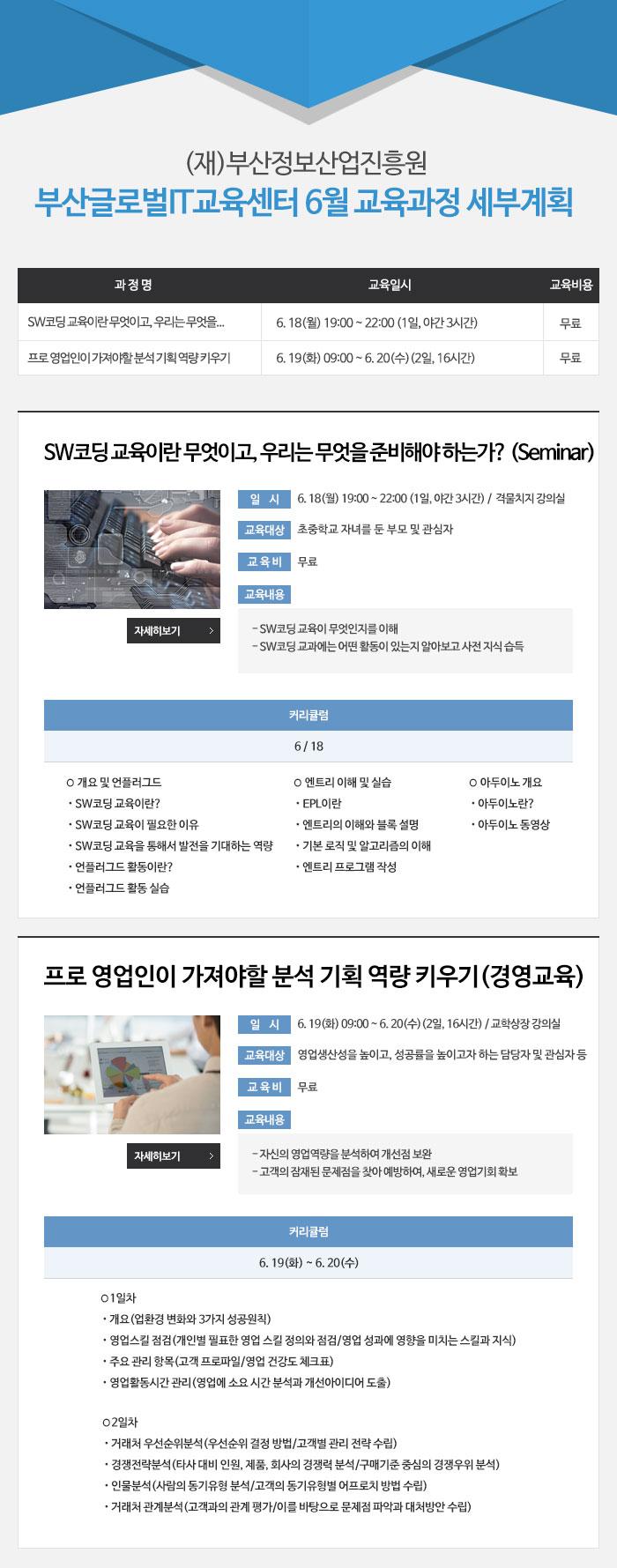 부산글로벌IT교육센터 - 2018년 6월 교육과정 안내