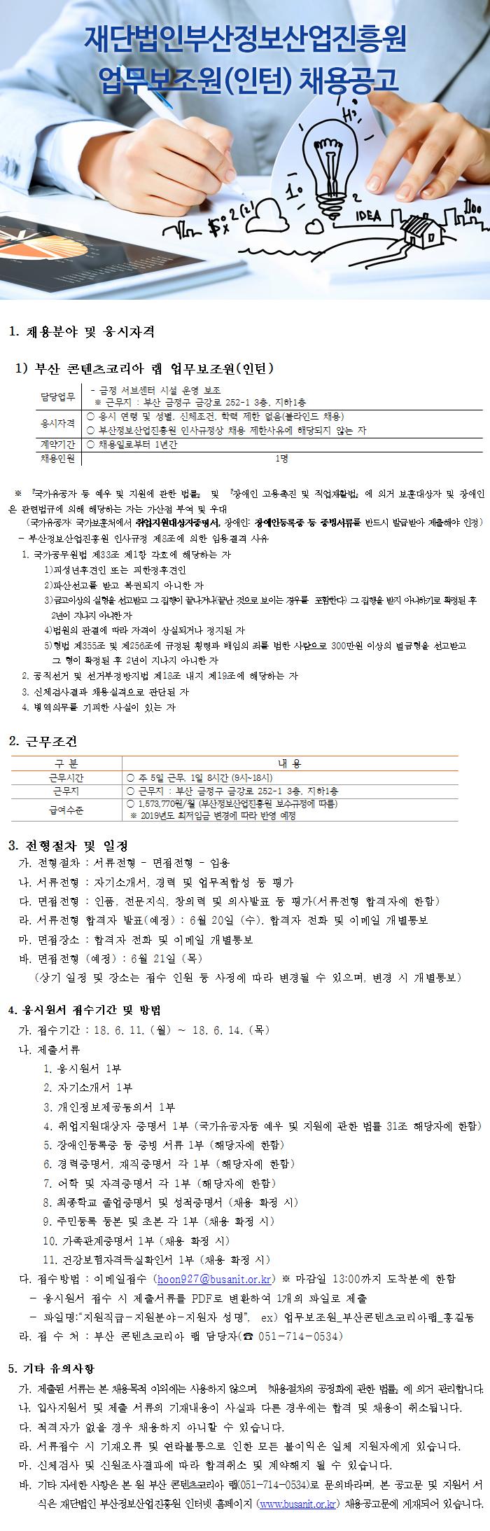 (재)부산정보산업진흥원 [부산콘텐츠코리아랩 금정센터] 인턴 채용 공고