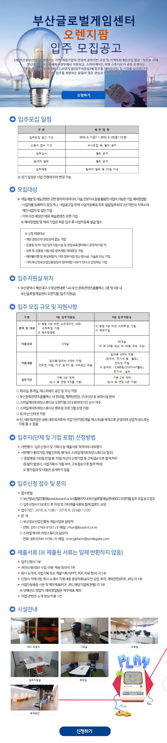 부산글로벌게임센터 오렌지팜 입주 모집 공고