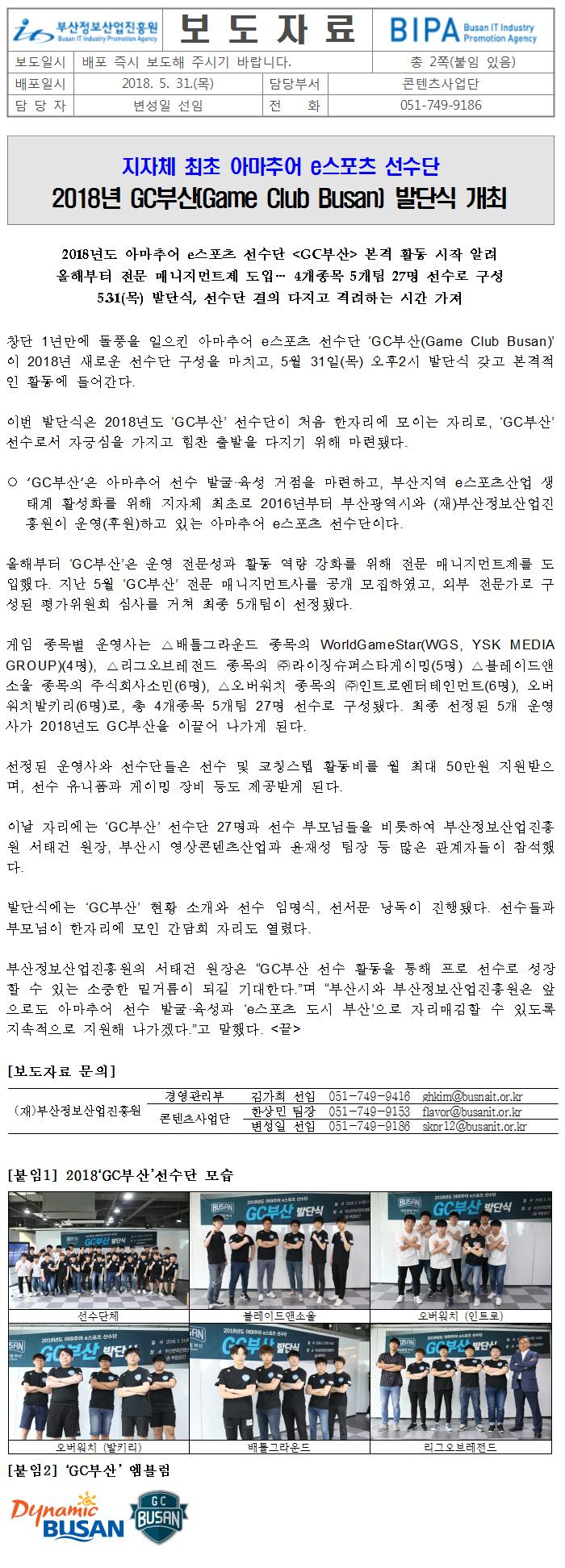 지자체 최초 아마추어 e스포츠 선수단 2018년 GC부산(Game Club Busan) 발단식 개최