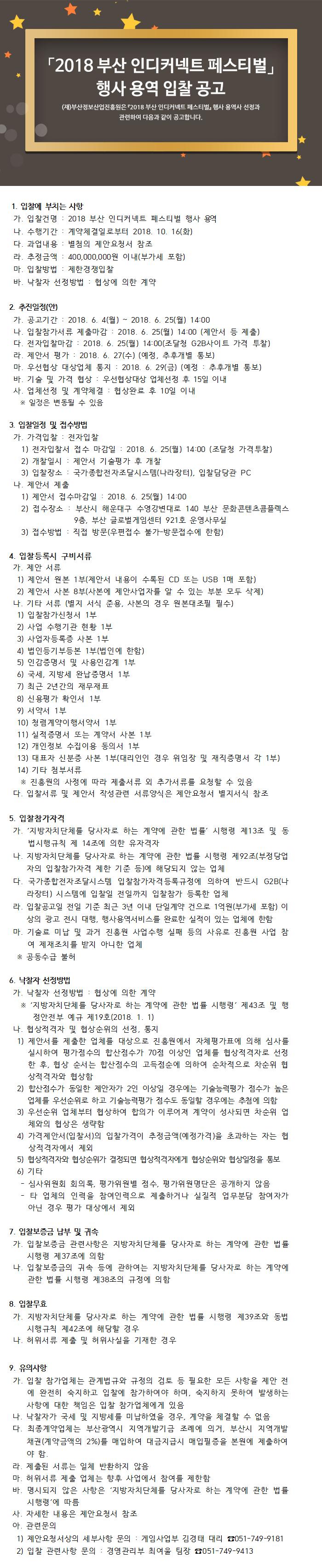 2018 부산 인디커넥트 페스티벌 행사 용역 입찰 공고