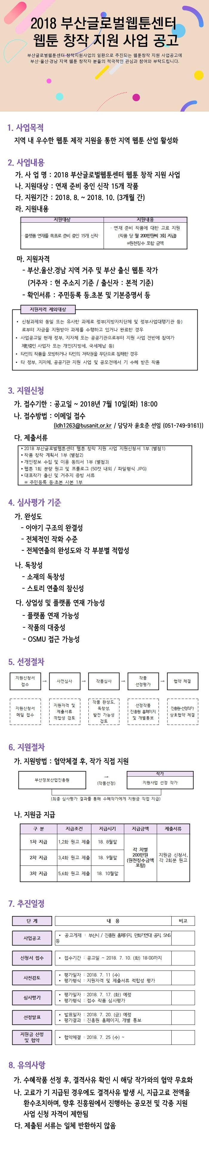 2018 부산글로벌웹툰센터 웹툰 창작 지원 사업 공고