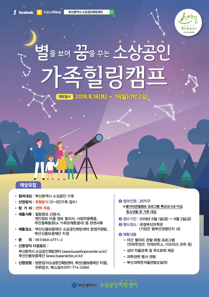 소상공인 행복 복지 지원사업 가족힐링캠프 공고