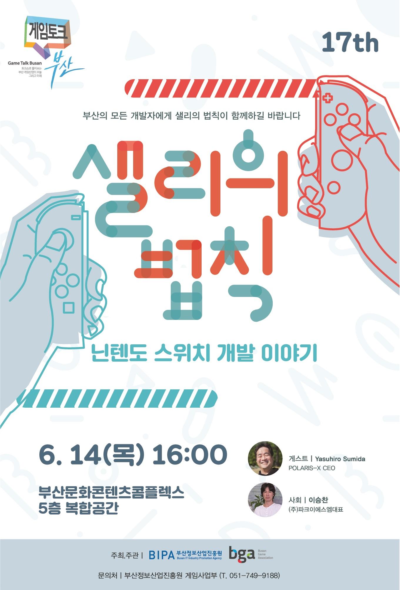 제17회 게임토크부산 개최