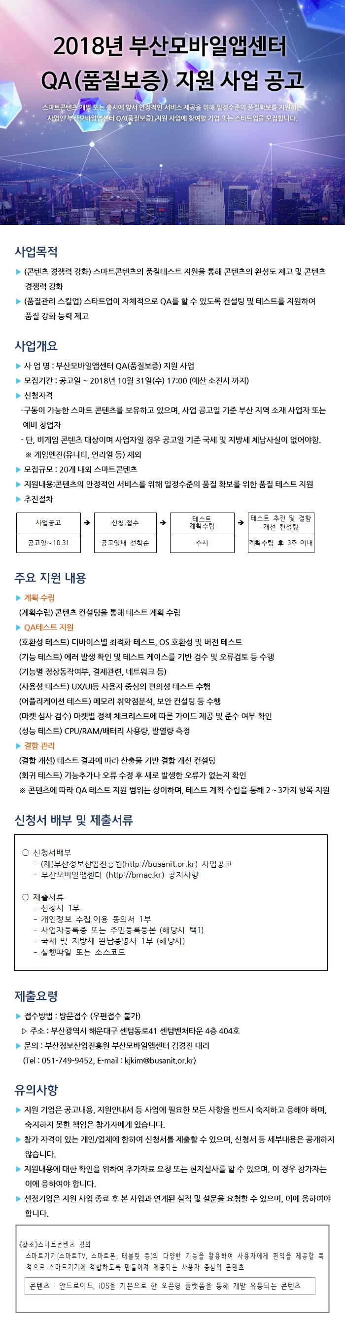 2018 부산모바일앱센터 QA(품질보증) 지원 사업 공고