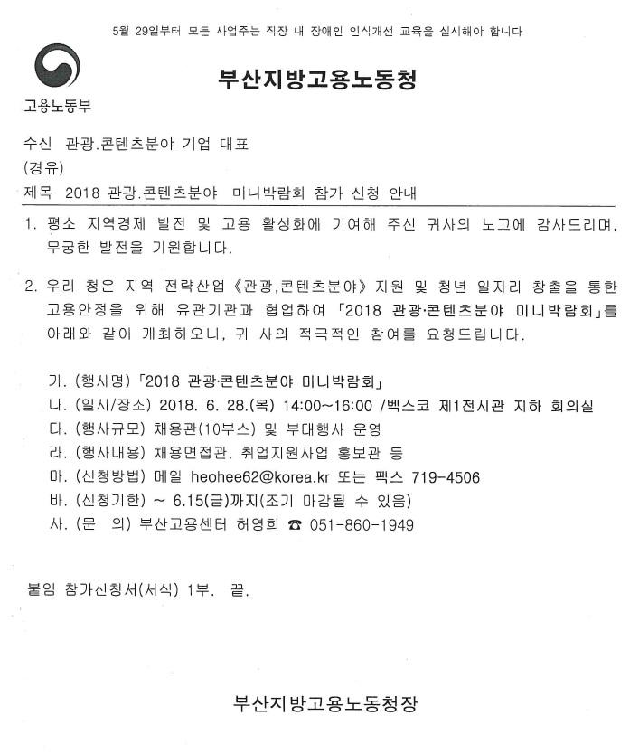 2018 관광 및 콘텐츠분야 미니박람회 참가신청 안내