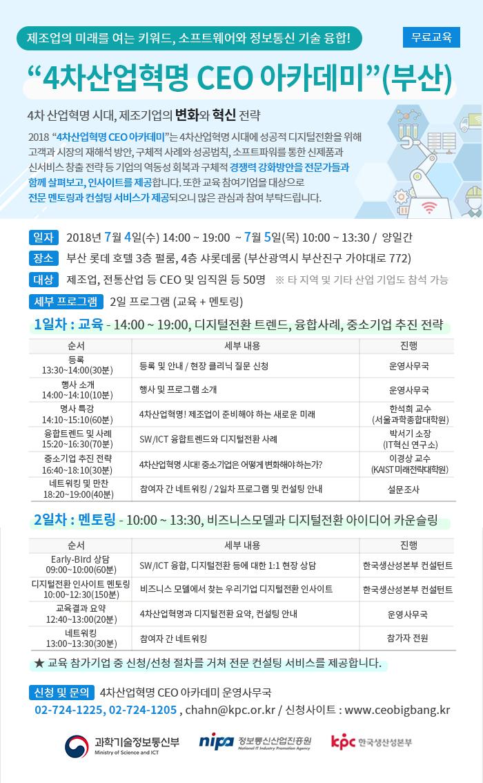 2018 4차산업혁명 CEO 아카데미(부산)