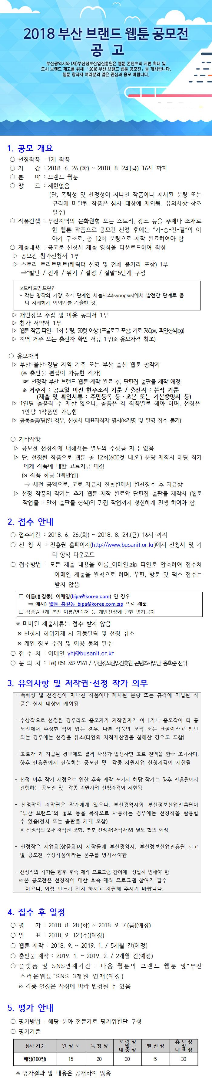 2018 부산 브랜드 웹툰 공모전 공모