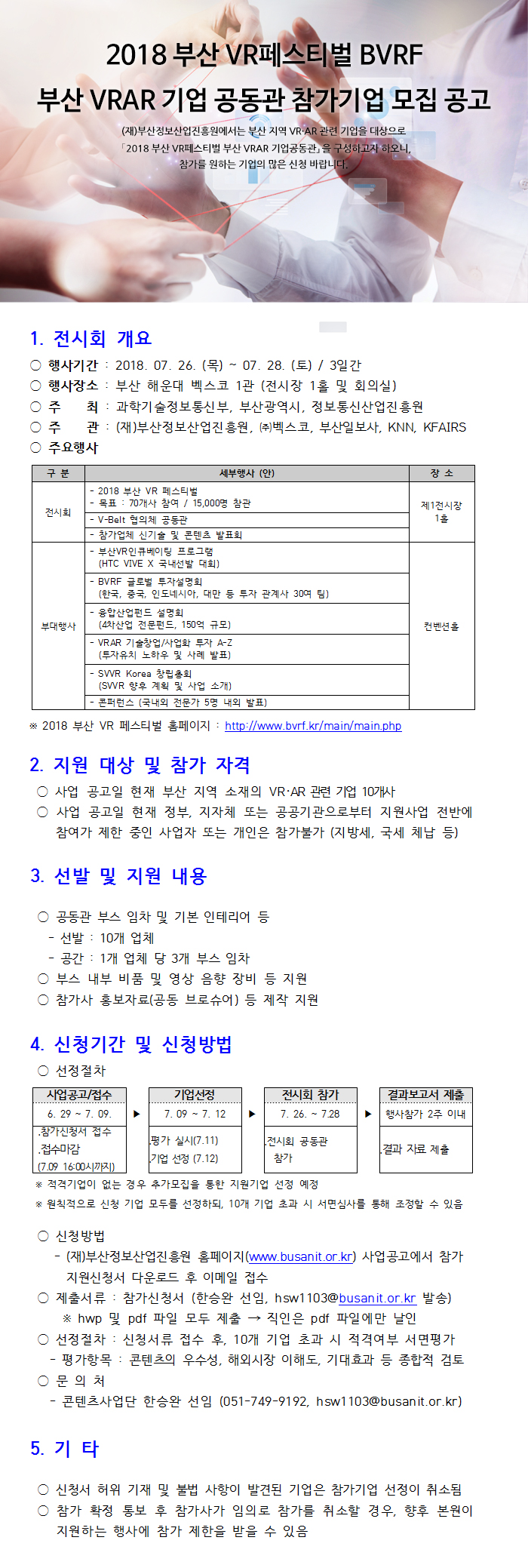 2018 부산 VR 페스티벌 - 부산 VRAR 기업공동관 참가기업 모집 공고