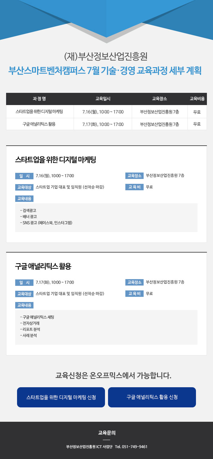 부산스마트벤처캠퍼스 7월 기술·경영 교육과정 안내