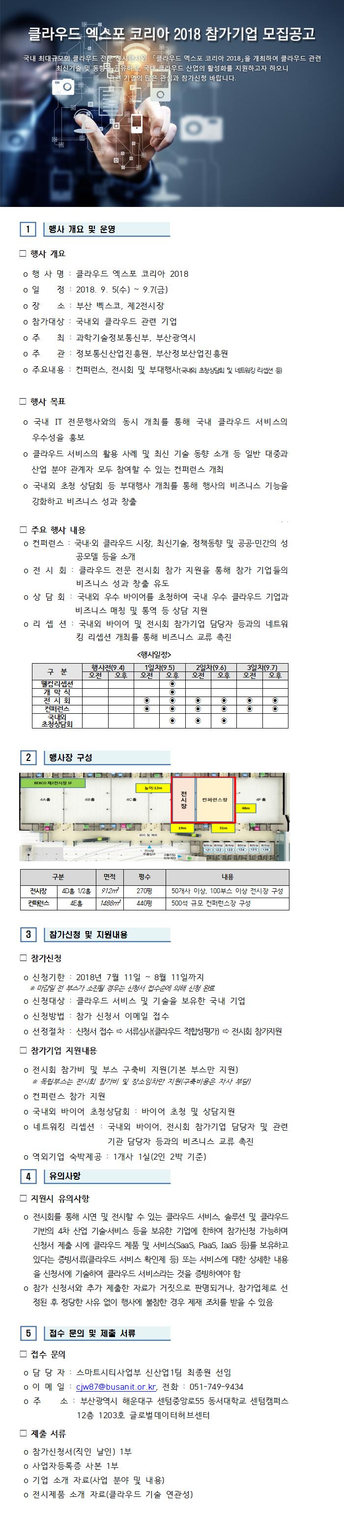 클라우드 엑스포 코리아 2018 참가기업 모집공고