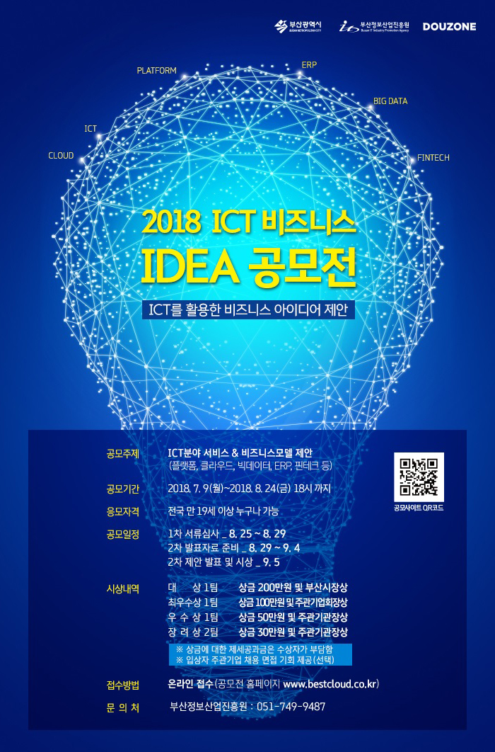 2018 ICT 비즈니스 IDEA 공모전