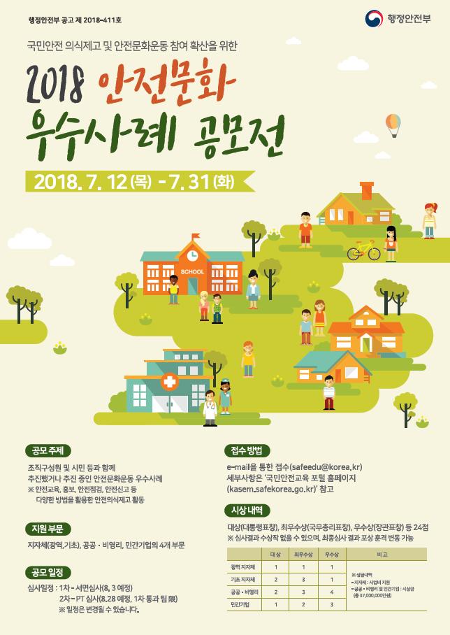 2018 안전문화 우수사례 공모전 개최