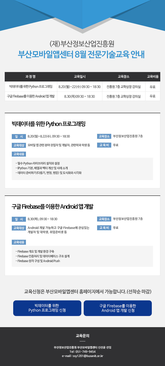 [부산모바일앱센터] 8월 전문기술 교육과정 안내