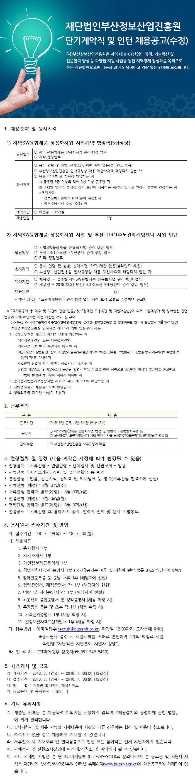 (수정공고) 재단법인부산정보산업진흥원 단기계약직 및 인턴 채용계획