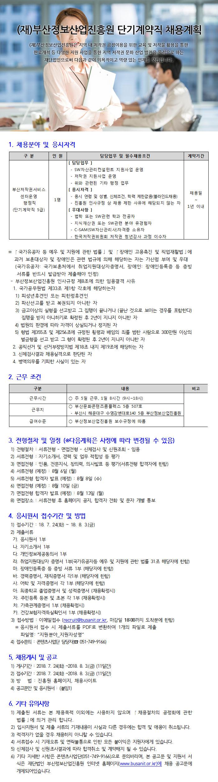 부산정보산업진흥원 부산저작권서비스센터 단기계약직 채용 공고