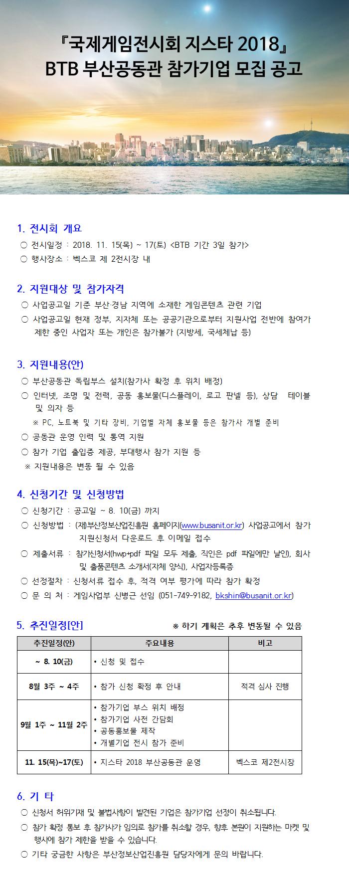 『국제게임전시회 지스타 2018』BTB 부산공동관 참가기업 모집 공고