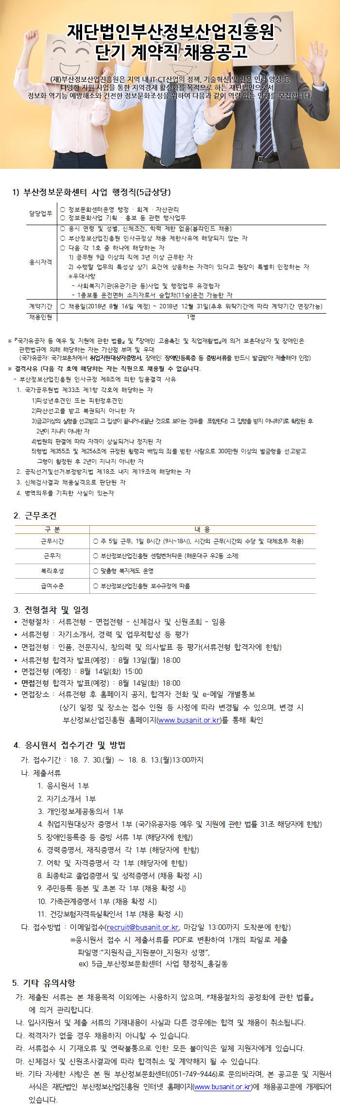 재단법인부산정보산업진흥원 단기 계약직 채용공고