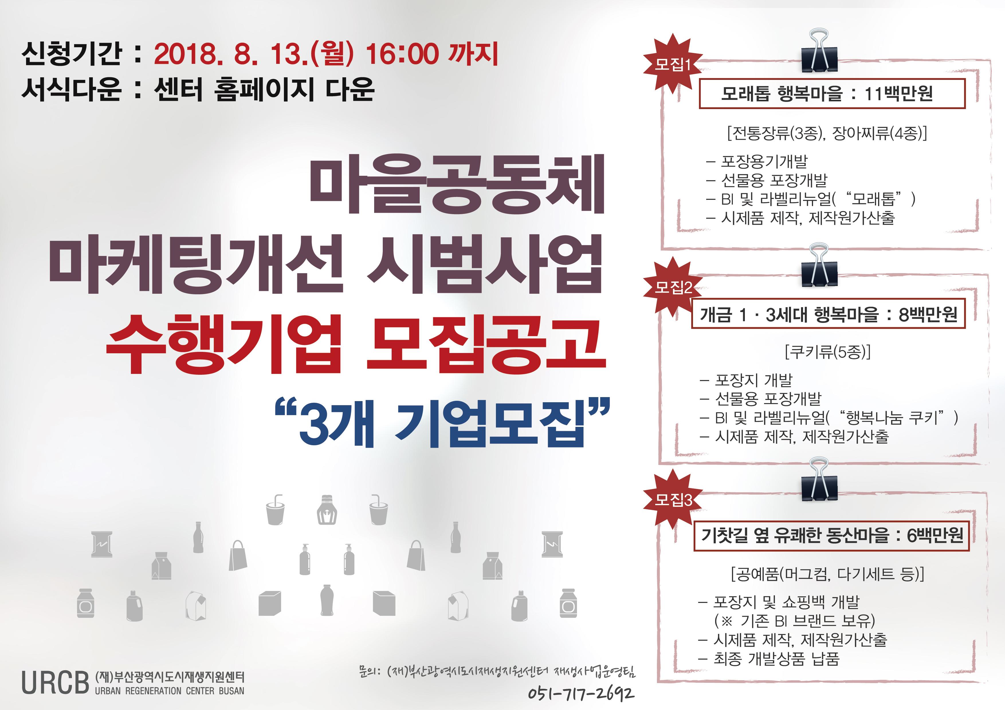 [부산도시재생지원센터] 마을공동체 마케팅개선 시범사업 수행기업 모집 공고