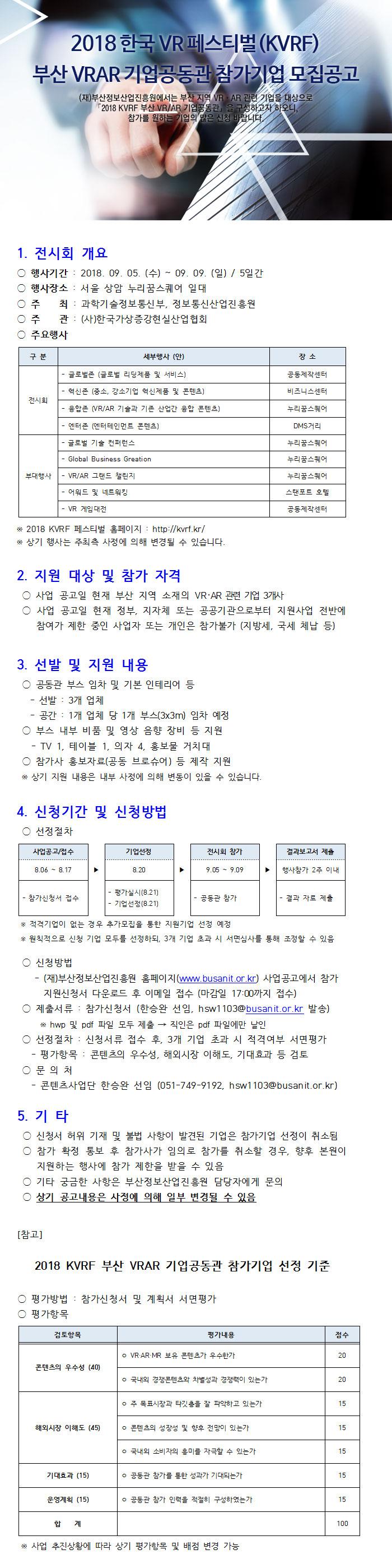 2018 한국 VR 페스티벌(KVRF) - 부산 VRAR 기업공동관 참가기업 모집공고