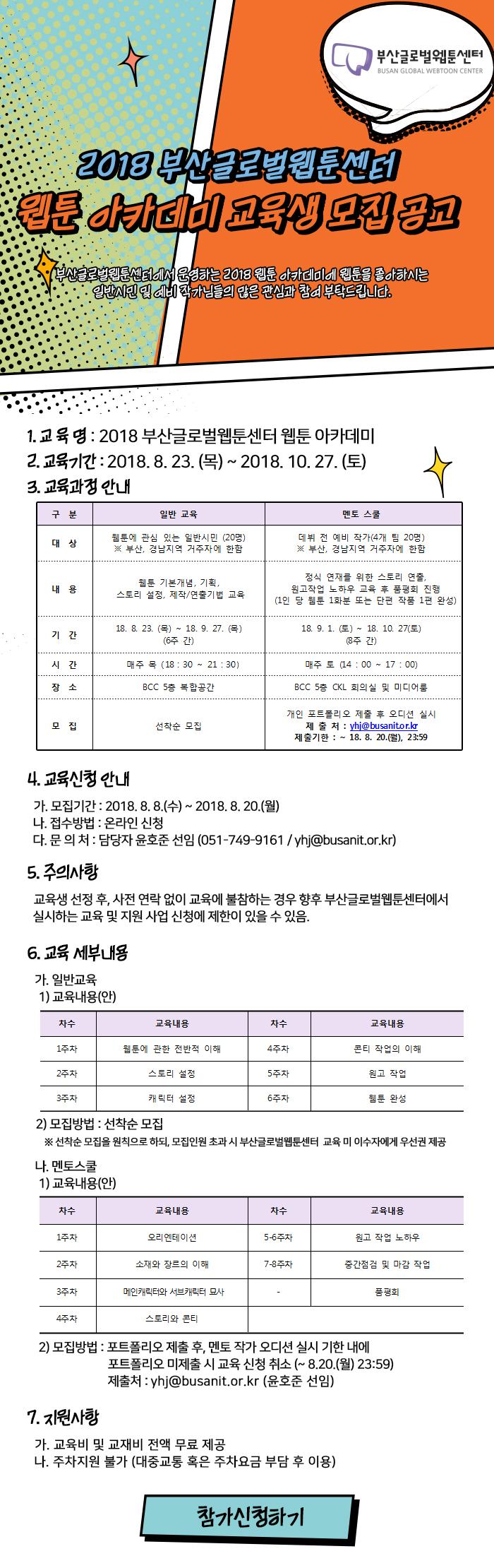 2018 부산글로벌웹툰센터 웹툰 아카데미 교육생 모집 공고