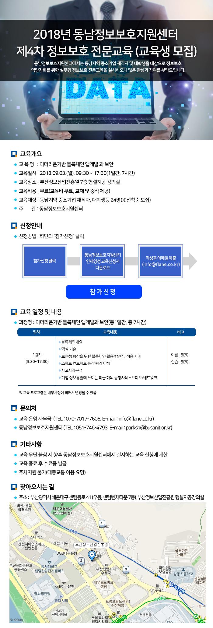 2018년 동남정보보호지원센터 제4차 정보보호 전문교육 (교육생 모집)