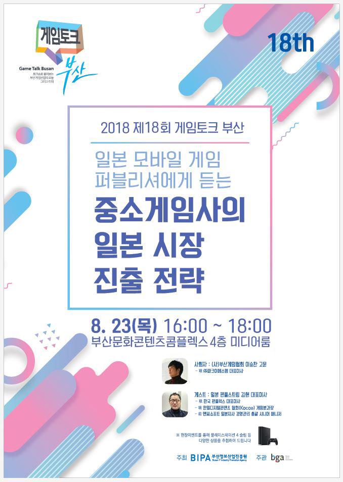 제18회 게임토크 부산 개최