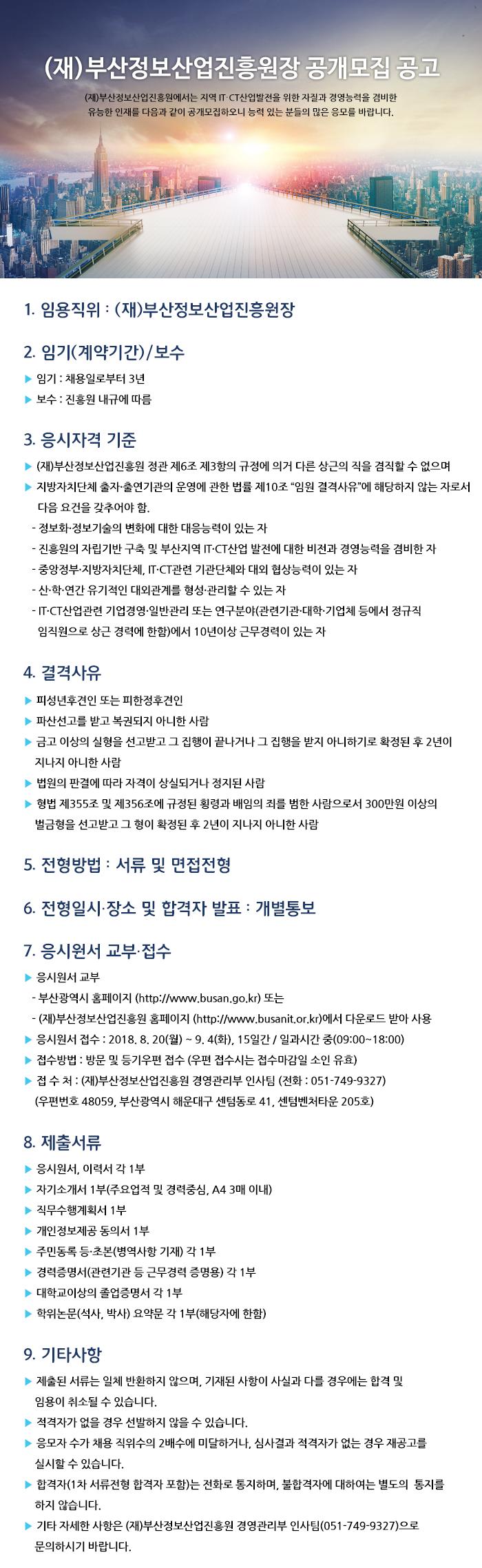 (재)부산정보산업진흥원장 공개모집 공고