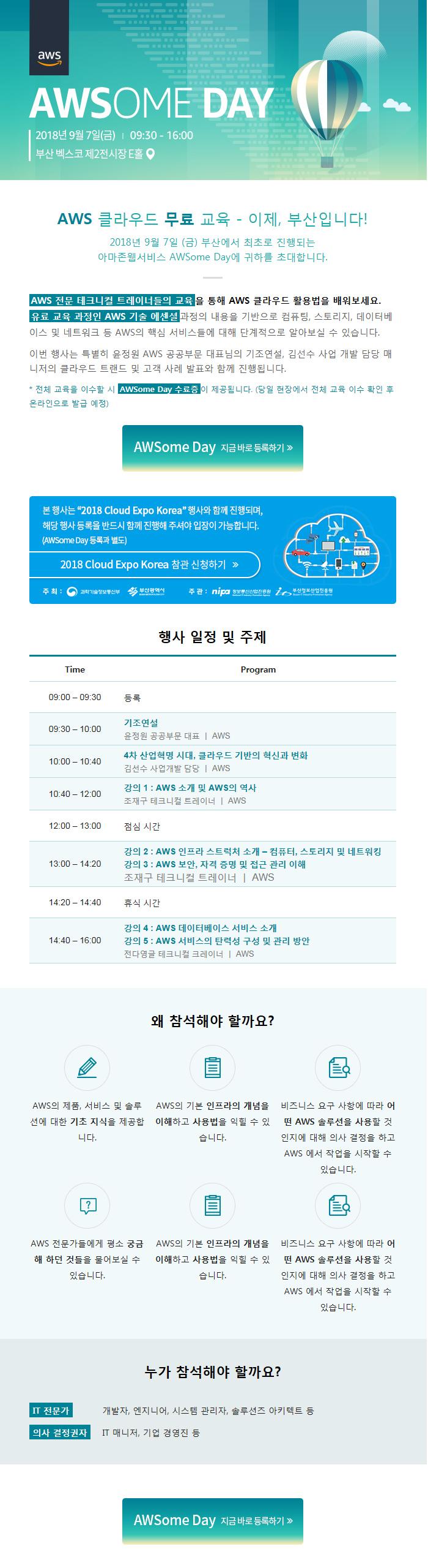 아마존웹서비스(AWS) 무료교육행사 AwSome Day 개최