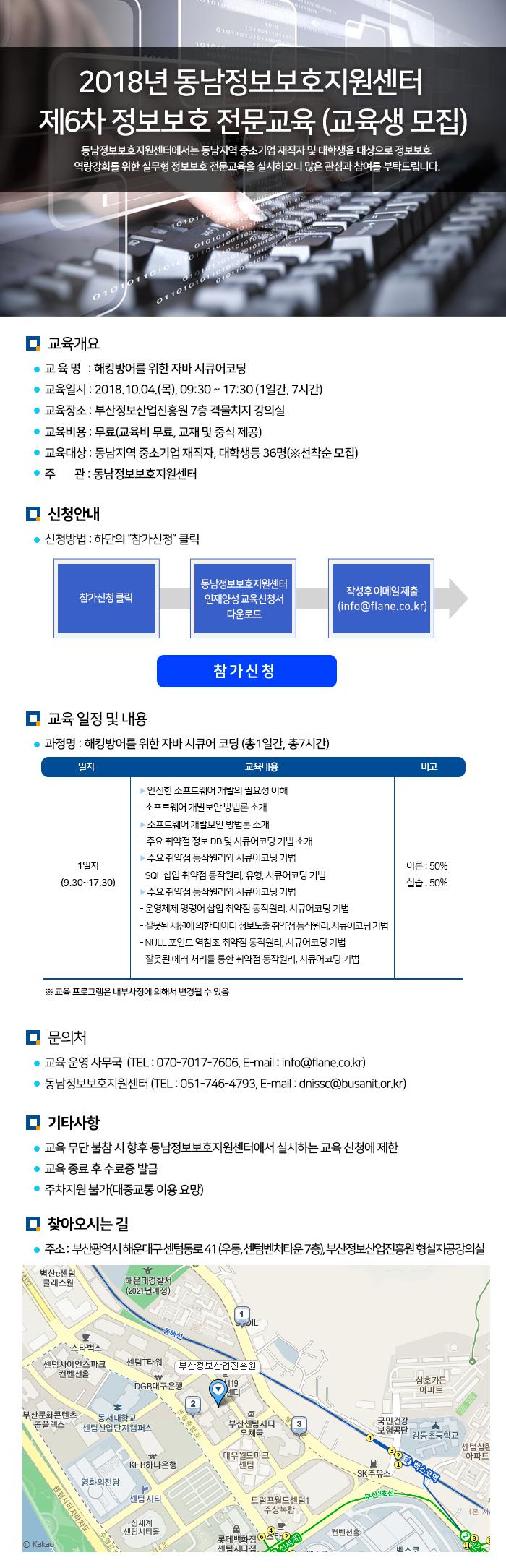 2018년 동남정보보호지원센터 제6차 정보보호 전문교육 (교육생 모집)