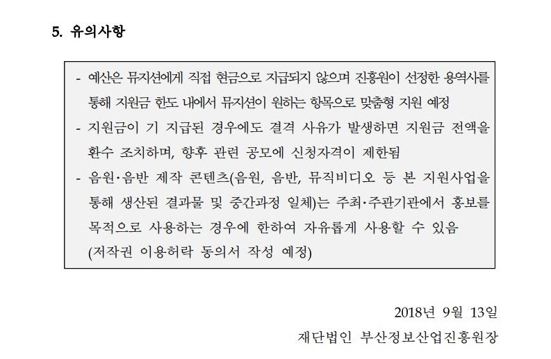 2018 부산 음악창작소 음반제작 지원사업 (3차 - 싱글 2팀) 뮤지션 선정 공고