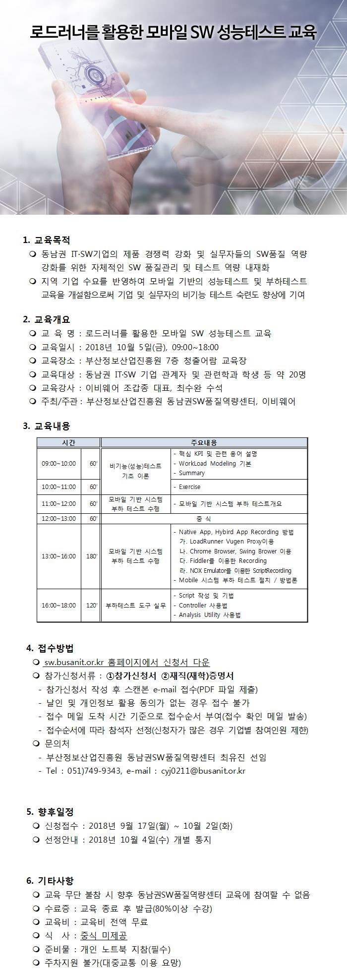 로드러너를 활용한 모바일 SW 성능테스트 교육