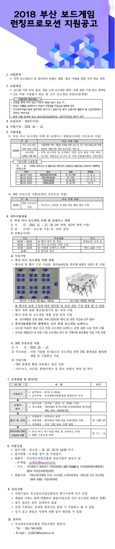 2018 부산 보드게임 런칭프로모션 지원 공고