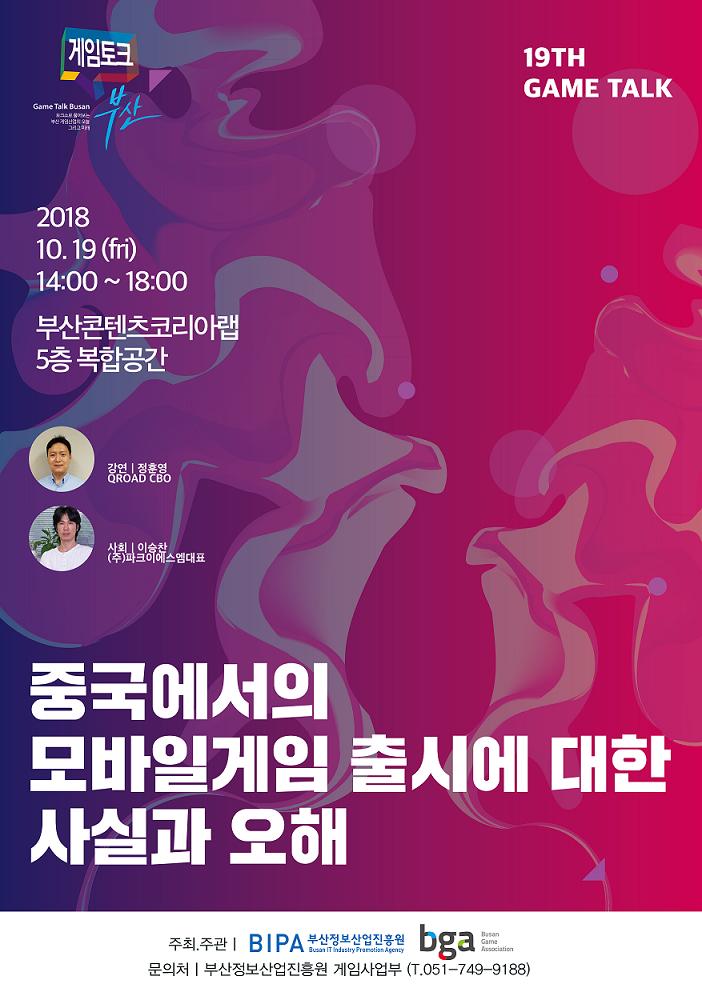 제19회 게임토크 부산 개최