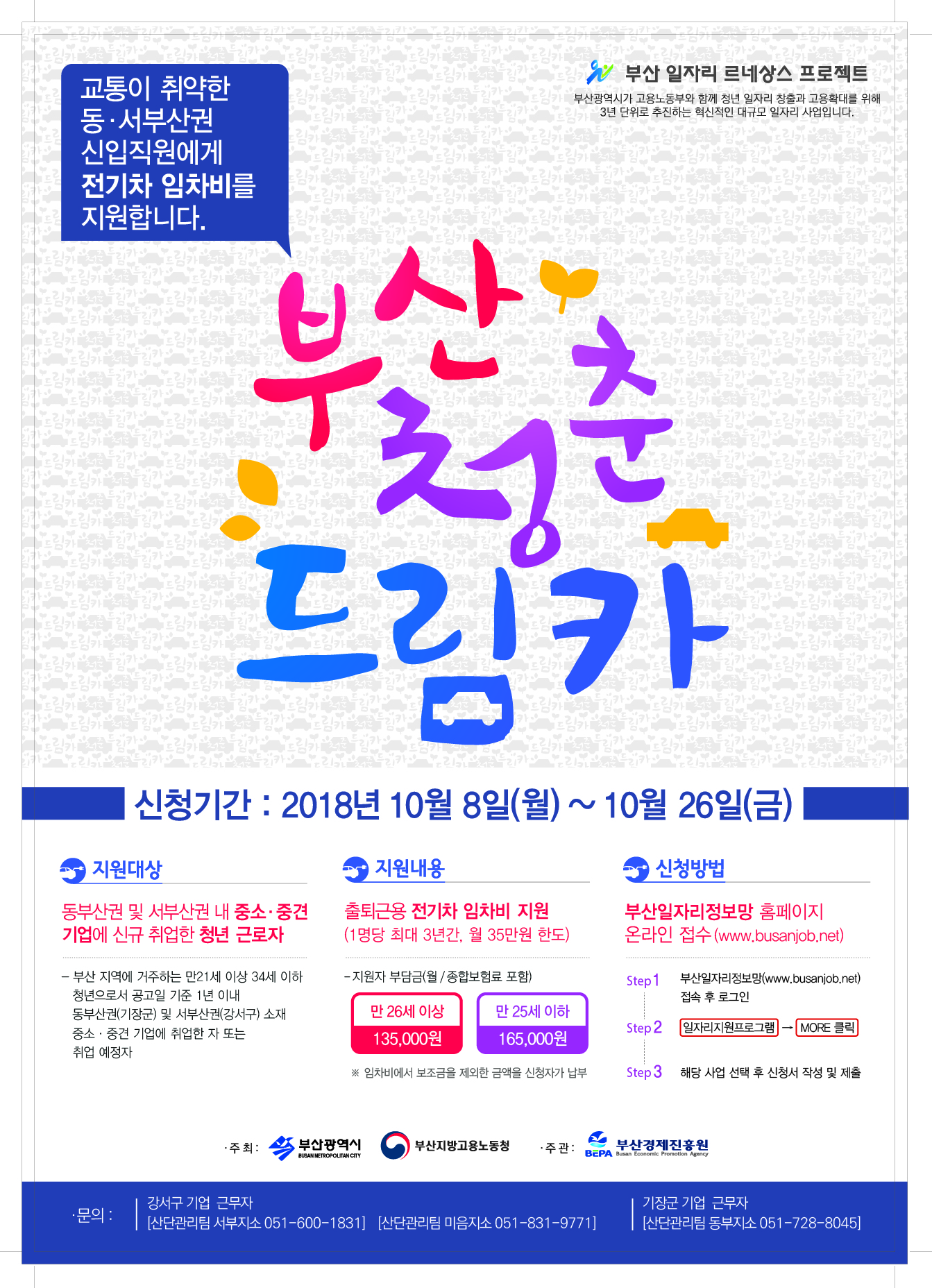 [부산경제진흥원] 2018년 부산 청춘드림카 지원사업 3차 모집공고