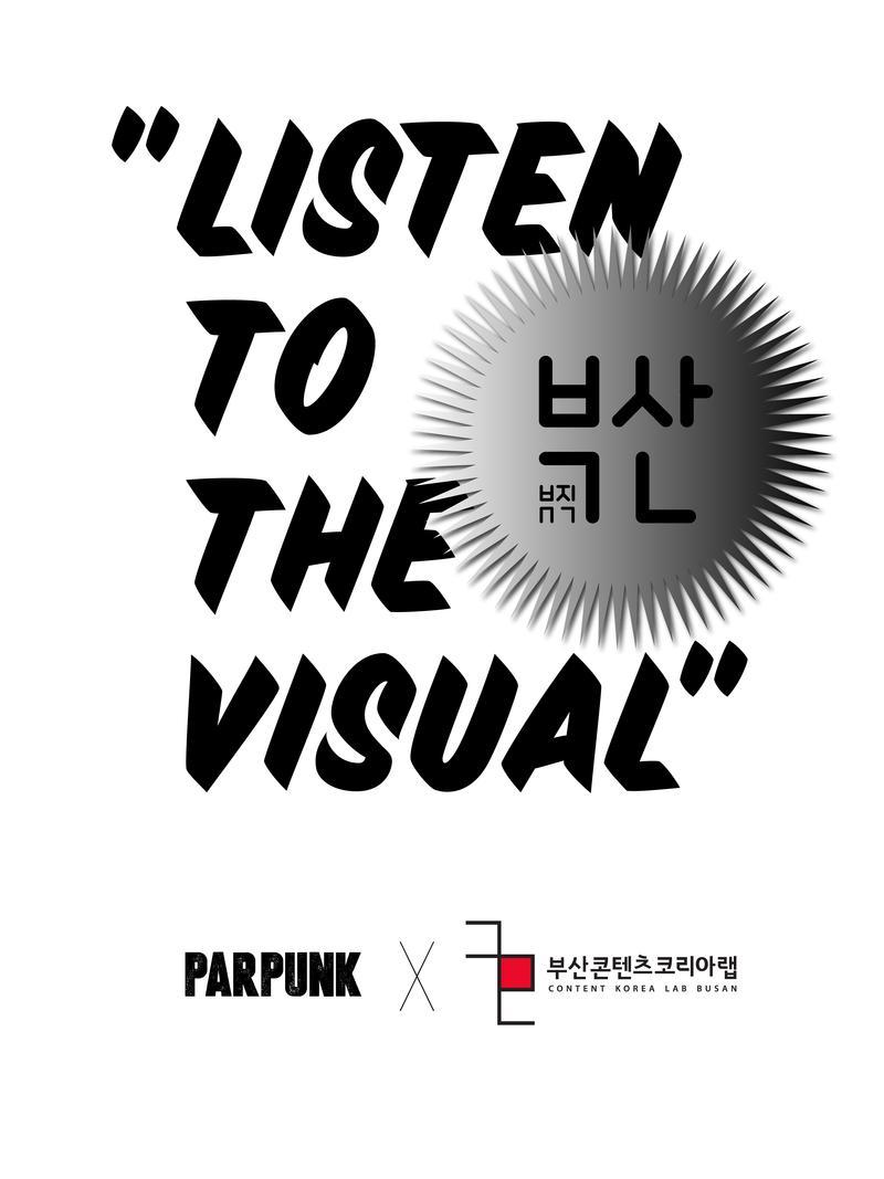 [부산CKL교육-모집] 뷰직(view+music) 과정 (10/31 마감)