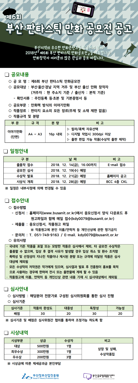 제6회 부산 판타스틱 만화공모전