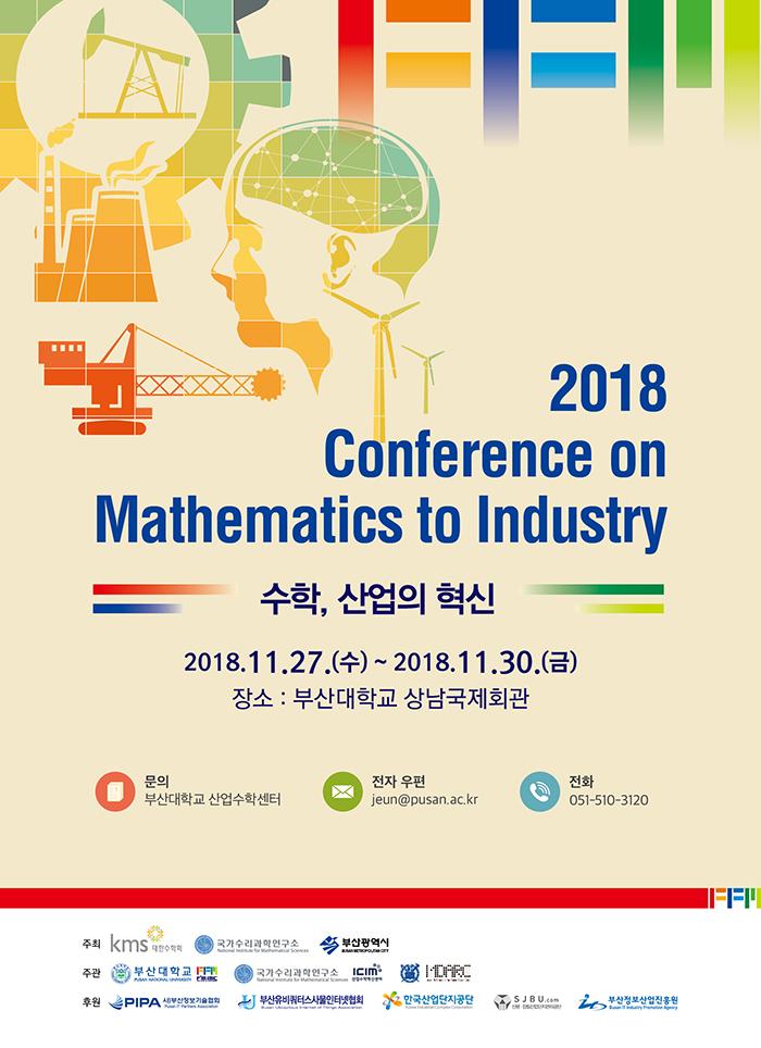 2018년 산업수학 컨퍼런스