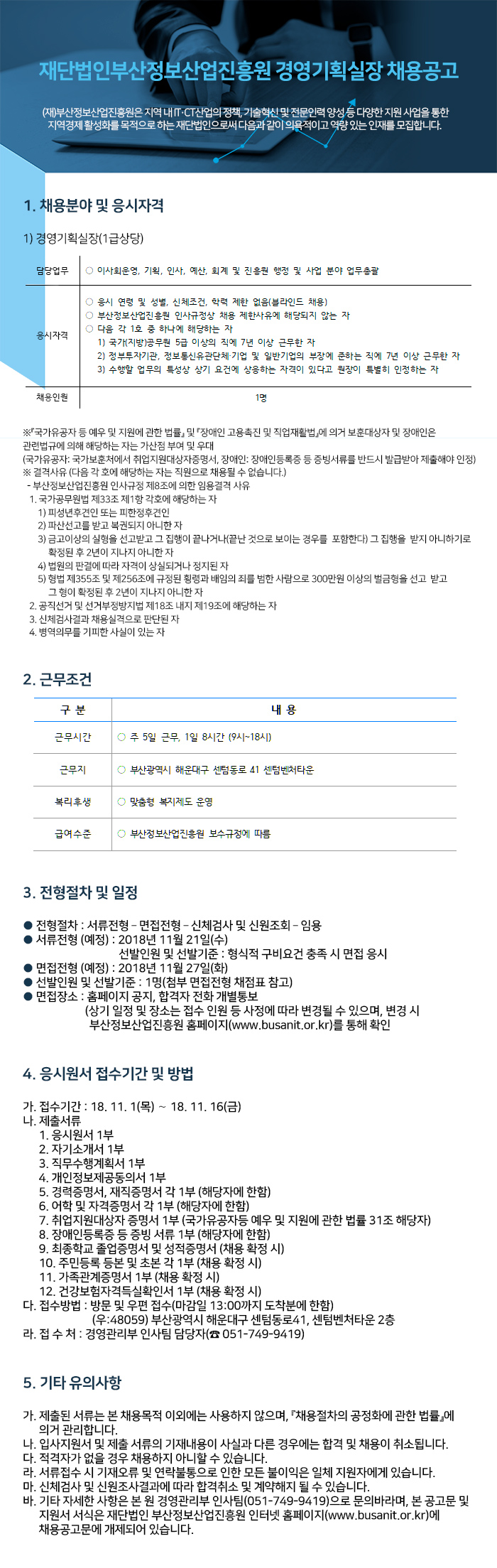 재단법인부산정보산업진흥원 경영기획실장 채용공고