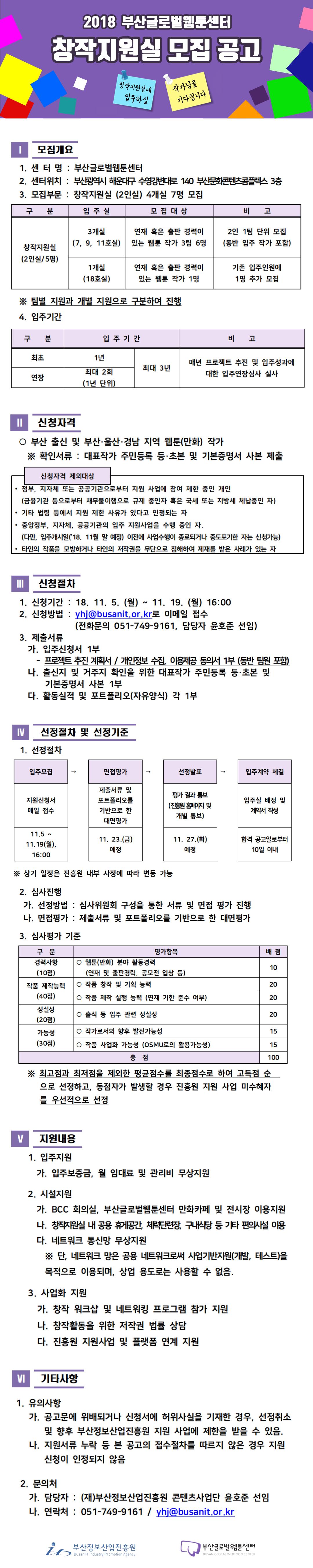 2018 부산글로벌웹툰센터 창작지원실 모집 공고