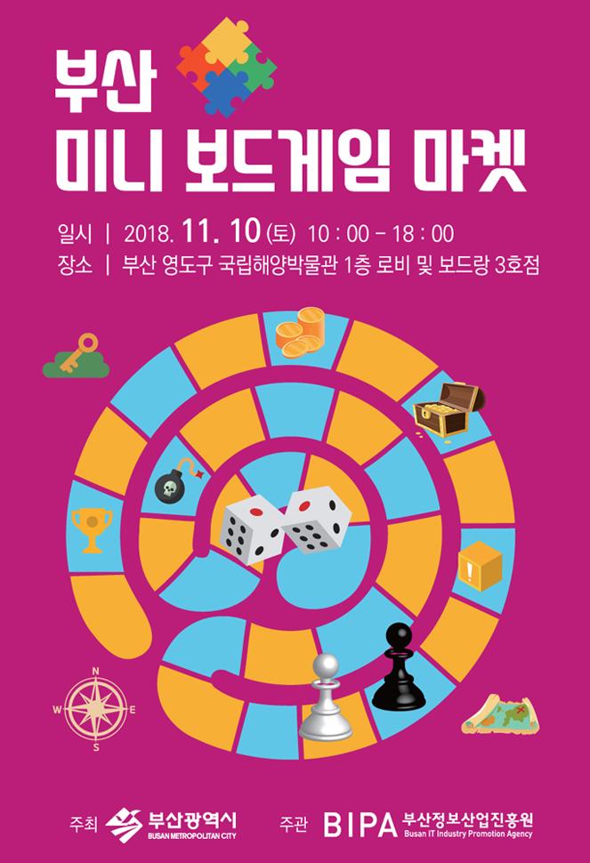2018 부산 미니 보드게임 마켓 개최