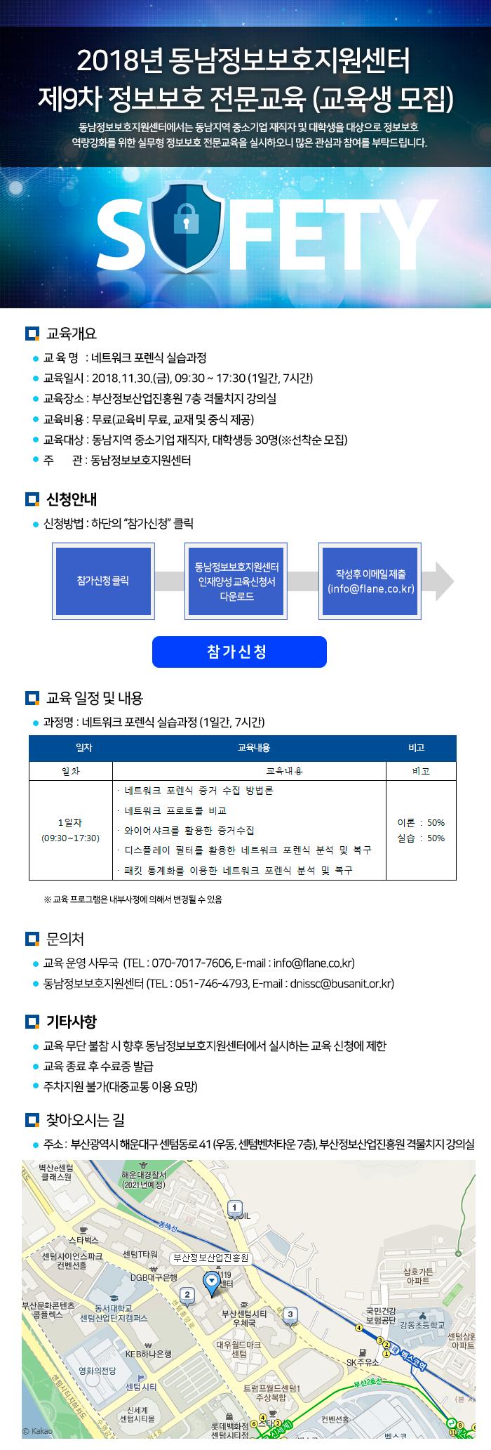 2018년 동남정보보호지원센터 제9차 정보보호 전문교육 (교육생 모집)