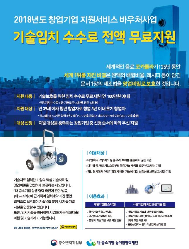 기술임치 수수료 전액 무료지원 사업안내(2018 창업기업 지원서비스 바우처사업)