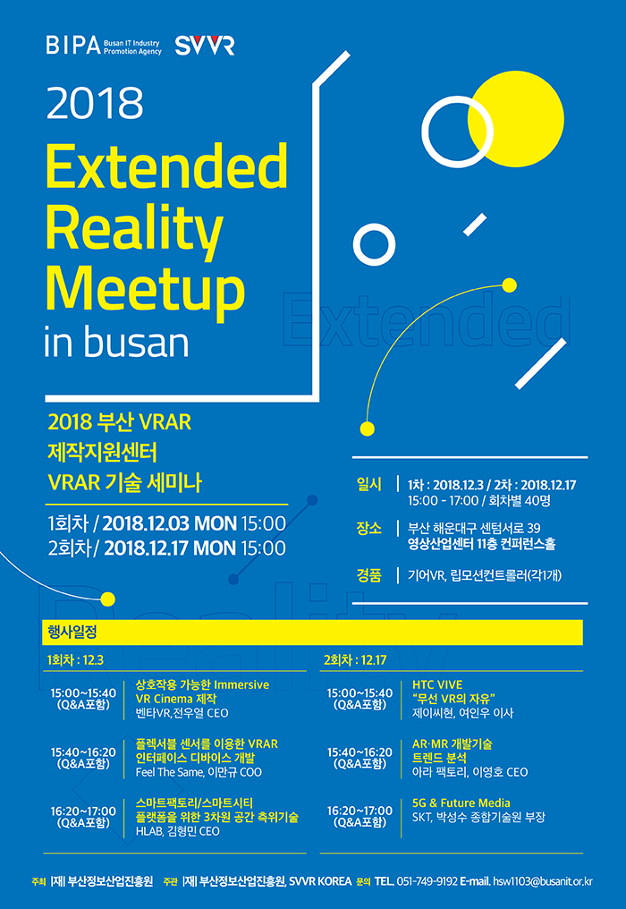2018 XR MEET-UP in Busan 기술세미나