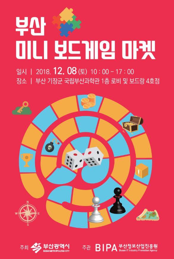 2018 부산 미니 보드게임 마켓 개최(보드랑 4호점)