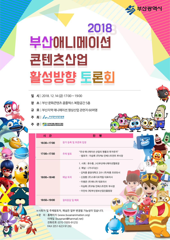 부산 애니메이션 콘텐츠 산업 활성방향 토론회 개최안내