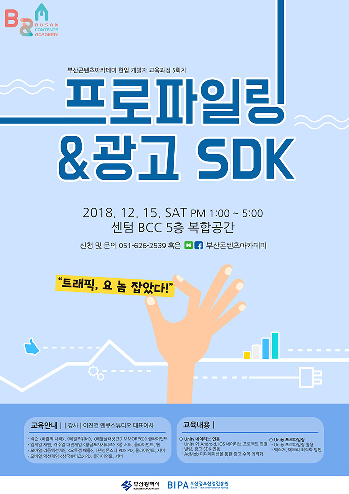 부산콘텐츠아카데미 현업 개발자 교육과정 5회차 프로파일링&광고 SDK