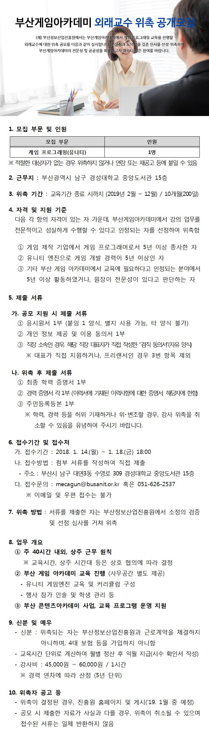 부산게임아카데미 외래교수 위촉 공개모집